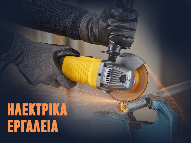 hlektrika-ergaleia-b